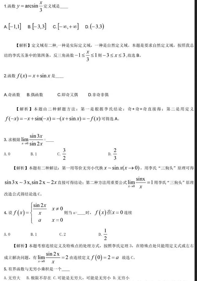 黑龙江省专升本高等数学